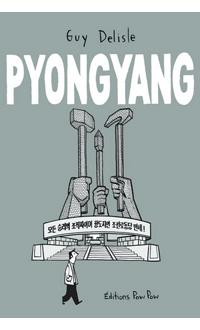 Pyongyang N. éd., DELISLE, GUY © EDITIONS POW POW 2019
